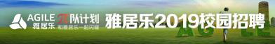 雅居乐地产置业有限公司招聘信息