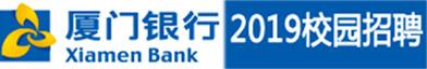 廈門銀行股份有限公司招聘信息