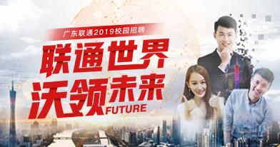 中國聯合網絡通信有限公司廣東分公司招聘信息