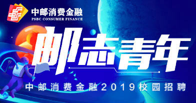 中郵消費金融有限公司招聘信息