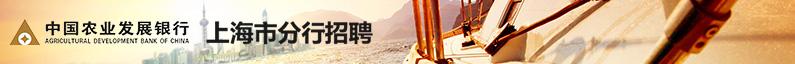 中國農業發展銀行上海市分行招聘信息