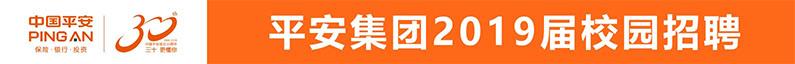 中國平安保險(集團)股份有限公司1招聘信息