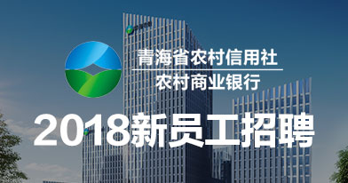 青海省農村信用社聯合社招聘信息
