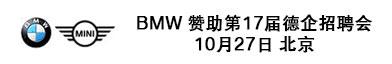 寶馬(中國)汽車貿易有限公司招聘信息