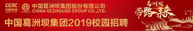 中國葛洲壩集團國際工程有限公司招聘信息