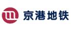 北京京港地铁有限公司招聘信息
