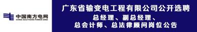 廣東省輸變電工程有限公司招聘信息
