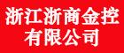 浙江浙商金控有限公司招聘信息