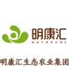 明康汇生态农业集团有限公司