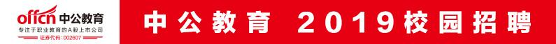 北京中公教育科?#21152;?#38480;公司招聘信息