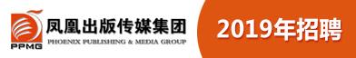 江苏凤凰出版传媒集团有限公司招聘信息