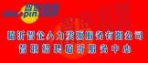 http://company.zhaopin.com/CZ610260620.htm