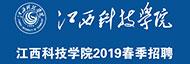 江西科技学院招聘信息