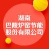 湖南巴陵炉窑节能股份有限公司