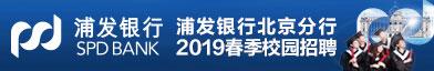 上海浦东发展银行股份有限公司招聘信息