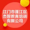 江门市蓬江区杰智教育培训有限公司