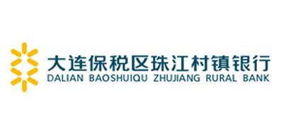 大连保税区珠江村镇银行股份有限公司