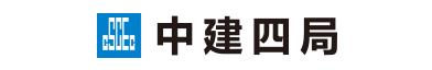中国建筑第四工程局有限公司招聘信息
