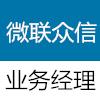 乌鲁木齐微联众信网络科技有限公司