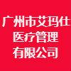 广州市艾玛仕医疗管理有限公司