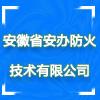 安徽省安办防火技术有限公司