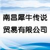 南昌犀牛传说贸易有限公司