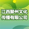 江西聚州文化传播有限公司