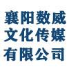 襄阳数威文化传媒有限公司