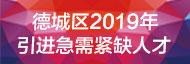 中国共产党德州市德城区委员会组织部招聘信息
