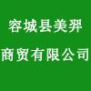 容城县美羿商贸有限公司