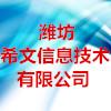 潍坊希文信息技术有限公司