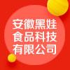 安徽黑娃食品科技有限公司