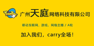 广州天庭网络科技有限公司
