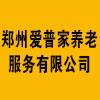 郑州爱普家养老服务有限公司