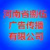 河南省捌伍广告传播有限公司