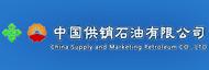 中国供销石油有限公司招聘信息