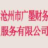 沧州市广墨财务服务有限公司
