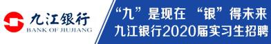 九江银行股份有限公司招聘信息