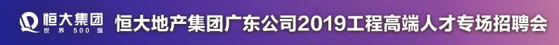 恒大地产集团广东房地产开发有限公司招聘信息