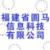 福建省圆马信息科技有限公司
