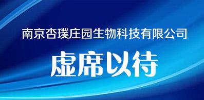 南京杏璞庄园生物科技有限公司
