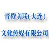 青橙美联(大连)文化传媒有限公司