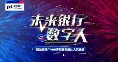 上海浦东发展银行股份有限公司广州分行招聘信息