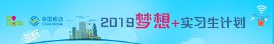 中国移动通信有限公司招聘信息