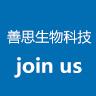 南京善思生物科技有限公司