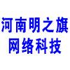 河南明之旗网络科技有限公司