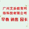广州艾乐教育网络科技有限公司