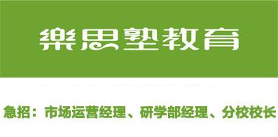 安徽乐思塾教育科技股份有限公司