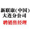 新联康(中国)有限公司大连分公司