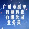 广州市纵望智能科技有限公司
